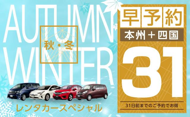 本州・四国限定 秋冬のレンタカースペシャル(31日前までのご予約でお得)