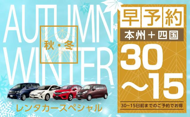 本州・四国限定 秋冬のレンタカースペシャル(15日前までのご予約でお得)