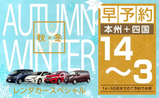 本州・四国限定 秋冬のレンタカースペシャル(3日前までのご予約でお得)