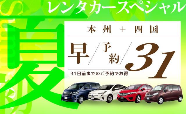 本州+四国 夏のレンタカースペシャル(31日前までのご予約でお得)