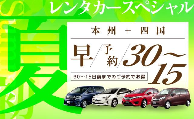 本州+四国 夏のレンタカースペシャル(15日前までのご予約でお得)