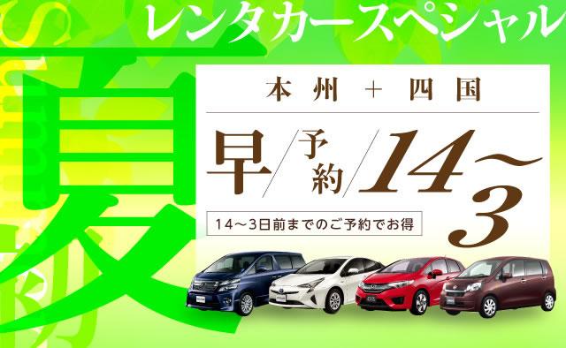 本州+四国 夏のレンタカースペシャル(3日前までのご予約でお得)