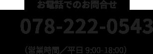 お電話でのお問合せ 078-222-0543 (営業時間/平日 9:00-18:00)